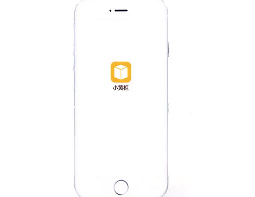 小黄柜,App软件案例分享