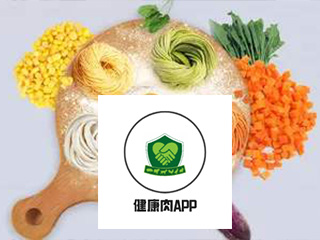健康肉,生活服务APP开发案例分享