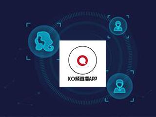 KO频直播,直播APP开发案例分享