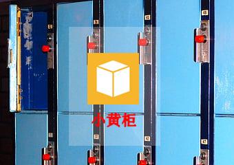 小黄柜,共享储物柜App开发案例分享