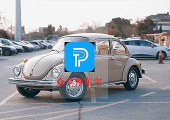 公众停车宝,共享停车App开发案例分享