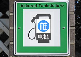 电桩,共享充电桩App开发案例分享