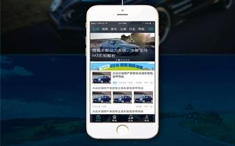 汽车头条,APP软件案例分享