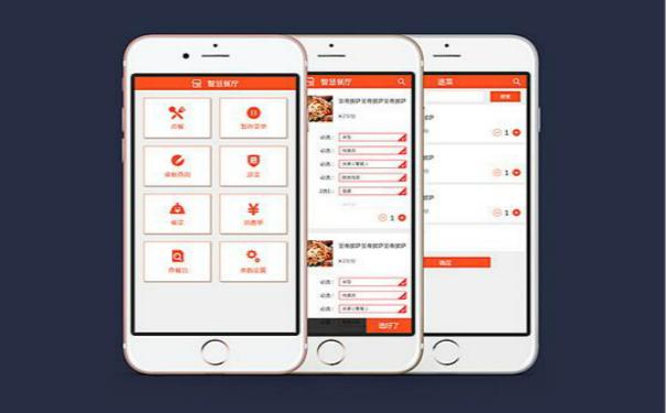 餐厅点餐系统开发,深圳APP开发