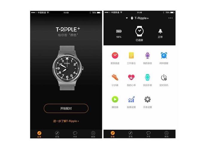 智能手表APP开发带给用户哪些体验 第1张