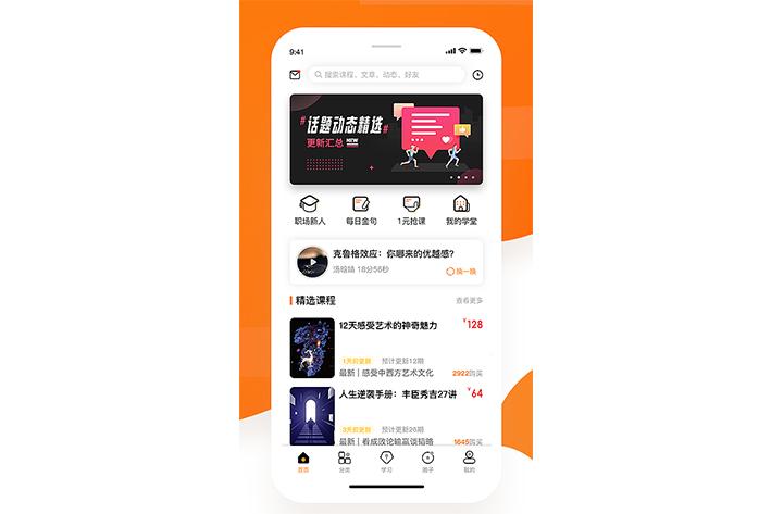 教育直播app开发如何满足用户学习模式优化 第1张